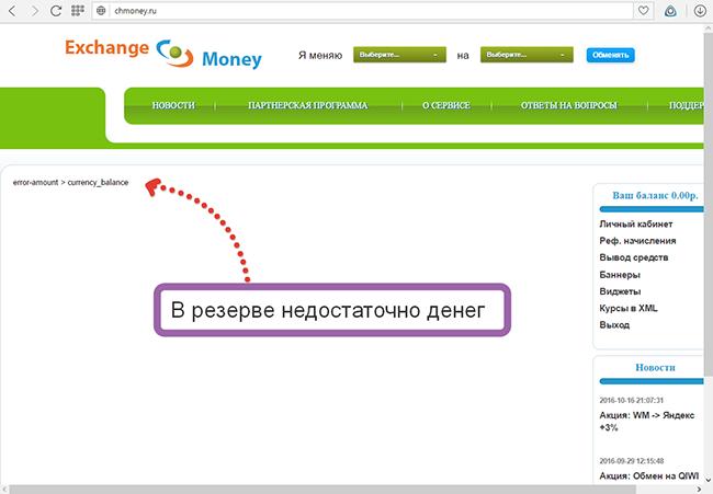 поменять вебмани на яндекс деньги