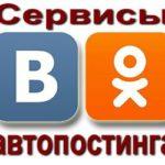 Сервис постинга Вконтакте и Одноклассников