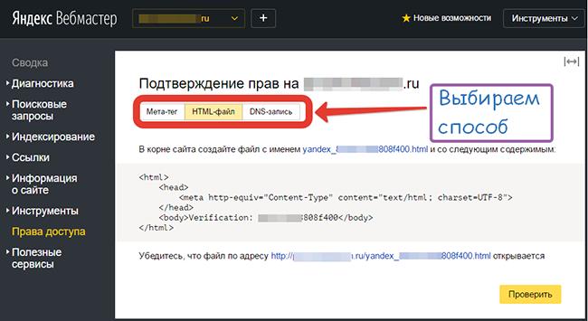 Подтверждения прав на сайт для оригинальных текстов в Яндекс Вебмастер
