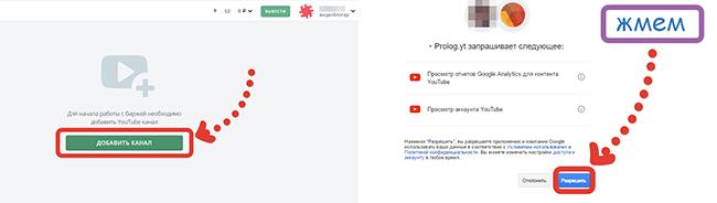 Платная раскрутка канала youtube