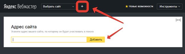 Добавление сайта в Яндекс вебмастер для уникальных текстов